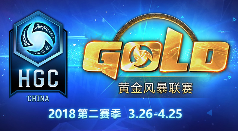 Gold Series Heroes League 2018 - Spring 2